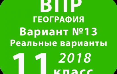 ВПР 2018 г. География. 11 класс. Вариант 13 с ответами