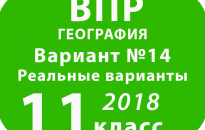 ВПР 2018 г. География. 11 класс. Вариант 14 с ответами