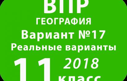 ВПР 2018 г. География. 11 класс. Вариант 17 с ответами