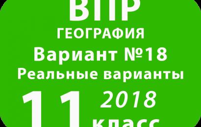 ВПР 2018 г. География. 11 класс. Вариант 18 с ответами
