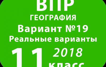 ВПР 2018 г. География. 11 класс. Вариант 19 с ответами