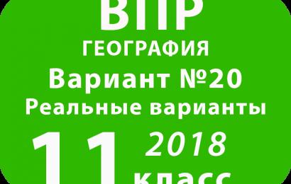 ВПР 2018 г. География. 11 класс. Вариант 20 с ответами