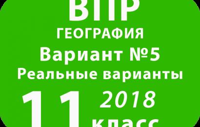 ВПР 2018 г. География. 11 класс. Вариант 5 с ответами