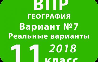 ВПР 2018 г. География. 11 класс. Вариант 7 с ответами