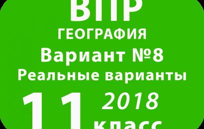 ВПР 2018 г. География. 11 класс. Вариант 8 с ответами