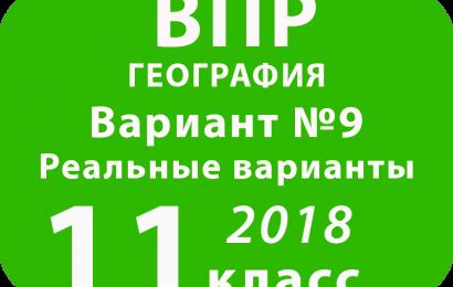 ВПР 2018 г. География. 11 класс. Вариант 9 с ответами