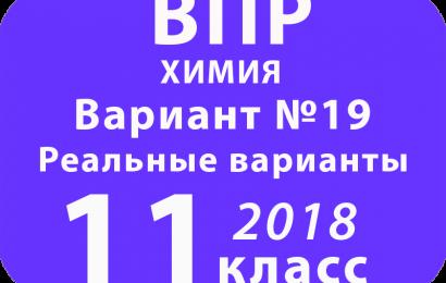 ВПР 2018 г. Химия. 11 класс. Вариант 19