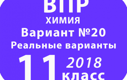 ВПР 2018 г. Химия. 11 класс. Вариант 20