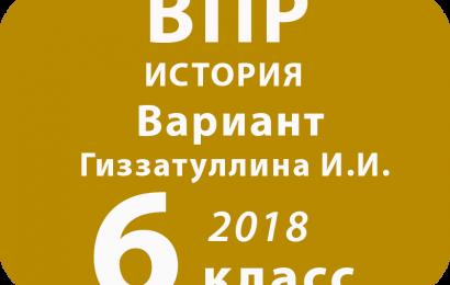ВПР 2018. История. 6 класс. Вариант Гиззатуллина И.И.