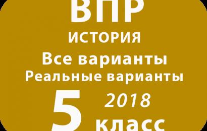 ВПР 2018. История. 5 класс. Все варианты с ответами
