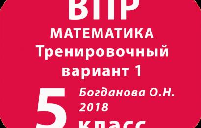 ВПР 2018 Математика. 5 класс. Тренировочный вариант 1 с ответами