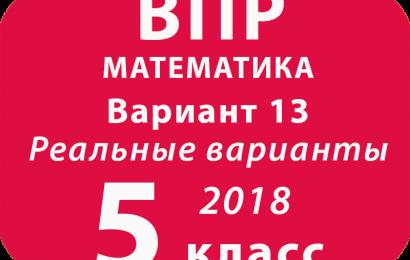 ВПР 2018. Математика. 5 класс. Вариант 13 с ответами
