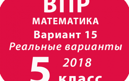 ВПР 2018. Математика. 5 класс. Вариант 15