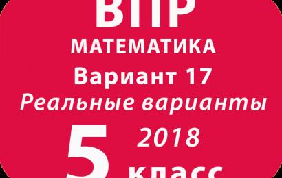 ВПР 2018. Математика. 5 класс. Вариант 17