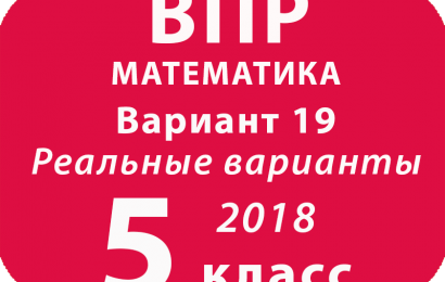 ВПР 2018. Математика. 5 класс. Вариант 19