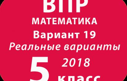 ВПР 2018. Математика. 5 класс. Вариант 19 с ответами