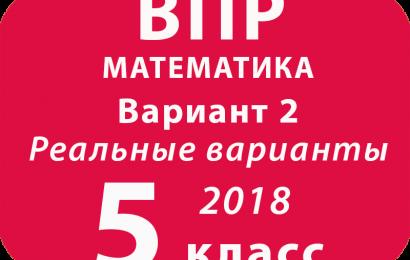 ВПР 2018. Математика. 5 класс. Вариант 2 с ответами