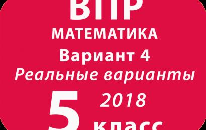 ВПР 2018. Математика. 5 класс. Вариант 4 с ответами