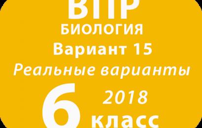 ВПР 2018. Биология. 6 класс. Вариант 15