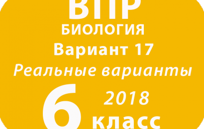 ВПР 2018. Биология. 6 класс. Вариант 17