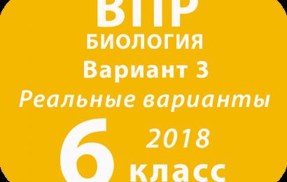 ВПР 2018. Биология. 6 класс. Вариант 3