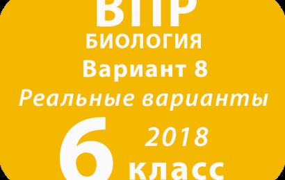 ВПР 2018. Биология. 6 класс. Вариант 8