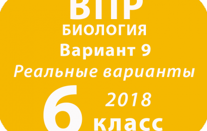 ВПР 2018. Биология. 6 класс. Вариант 9