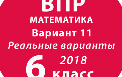 ВПР 2018 Математика. 6 класс вариант 11 с ответами