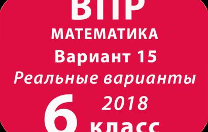 ВПР 2018 Математика. 6 класс вариант 15 с ответами
