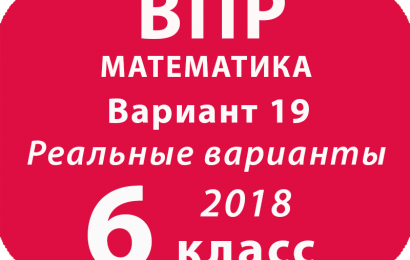 ВПР 2018 Математика. 6 класс вариант 19 с ответами