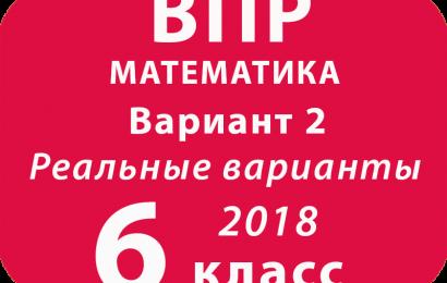 ВПР 2018 Математика. 6 класс вариант 2 с ответами