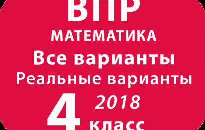 ВПР 2018. Математика. 4 класс. Все варианты с ответами