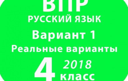 ВПР 2018 Русский язык. 4 класс. Вариант 1 с ответами