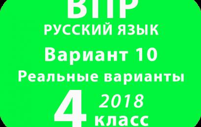 ВПР 2018 Русский язык. 4 класс. Вариант 10 с ответами