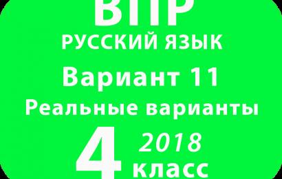 ВПР 2018 Русский язык. 4 класс. Вариант 11 с ответами