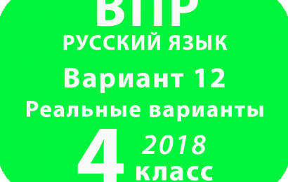 ВПР 2018 Русский язык. 4 класс. Вариант 12