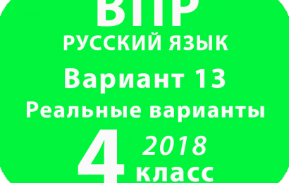 ВПР 2018 Русский язык. 4 класс. Вариант 13