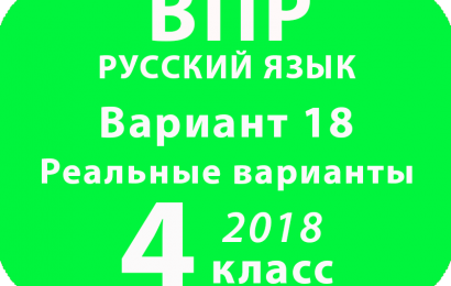ВПР 2018 Русский язык. 4 класс. Вариант 18 с ответами