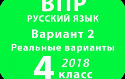 ВПР 2018 Русский язык. 4 класс. Вариант 2 с ответами