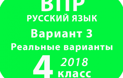 ВПР 2018 Русский язык. 4 класс. Вариант 3 с ответами