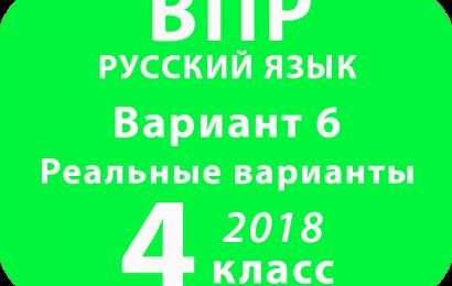 ВПР 2018 Русский язык. 4 класс. Вариант 6 с ответами