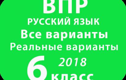 ВПР 2018. Русский язык. 6 класс. Все варианты с ответами