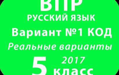 ВПР 2017 г. Русский язык. 5 класс. КОД Вариант 1 с ответами