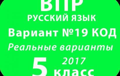 ВПР 2017 г. Русский язык. 5 класс. КОД Вариант 19 с ответами