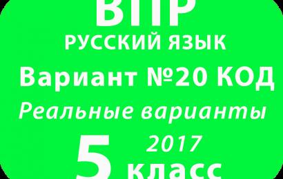 ВПР 2017 г. Русский язык. 5 класс. КОД Вариант 20 с ответами