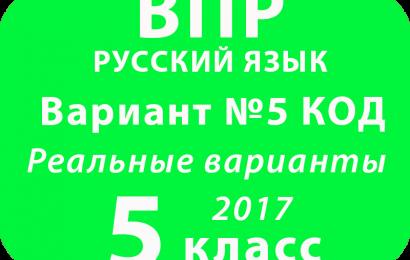 ВПР 2017 г. Русский язык. 5 класс. КОД Вариант 5 с ответами