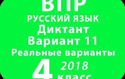 ВПР 2018 Русский язык. Диктант. 4 класс. Вариант 11 и критерии