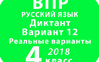 ВПР 2018 Русский язык. Диктант. 4 класс. Вариант 12 и критерии