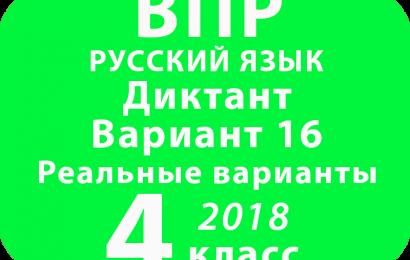 ВПР 2018 Русский язык. Диктант. 4 класс. Вариант 16