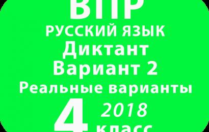 ВПР 2018 Русский язык. Диктант. 4 класс. Вариант 2
